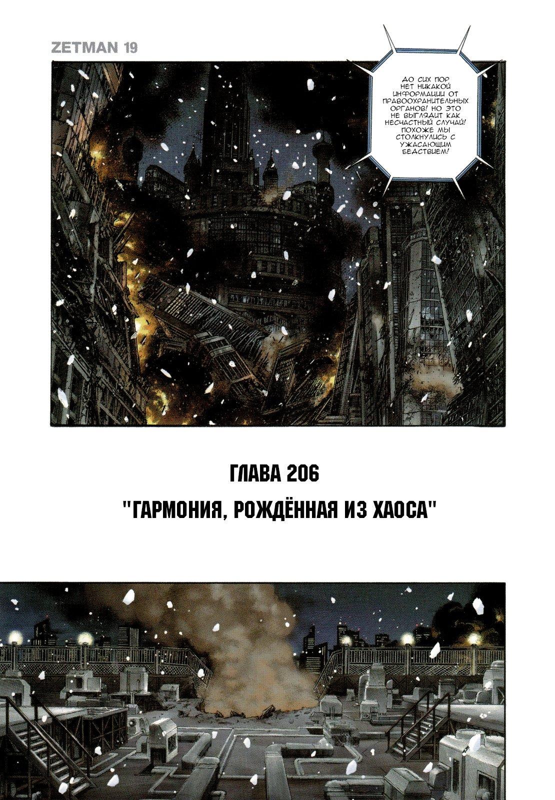 Манга Зетмен / Zetman  - Том 19 Глава 206 Страница 8