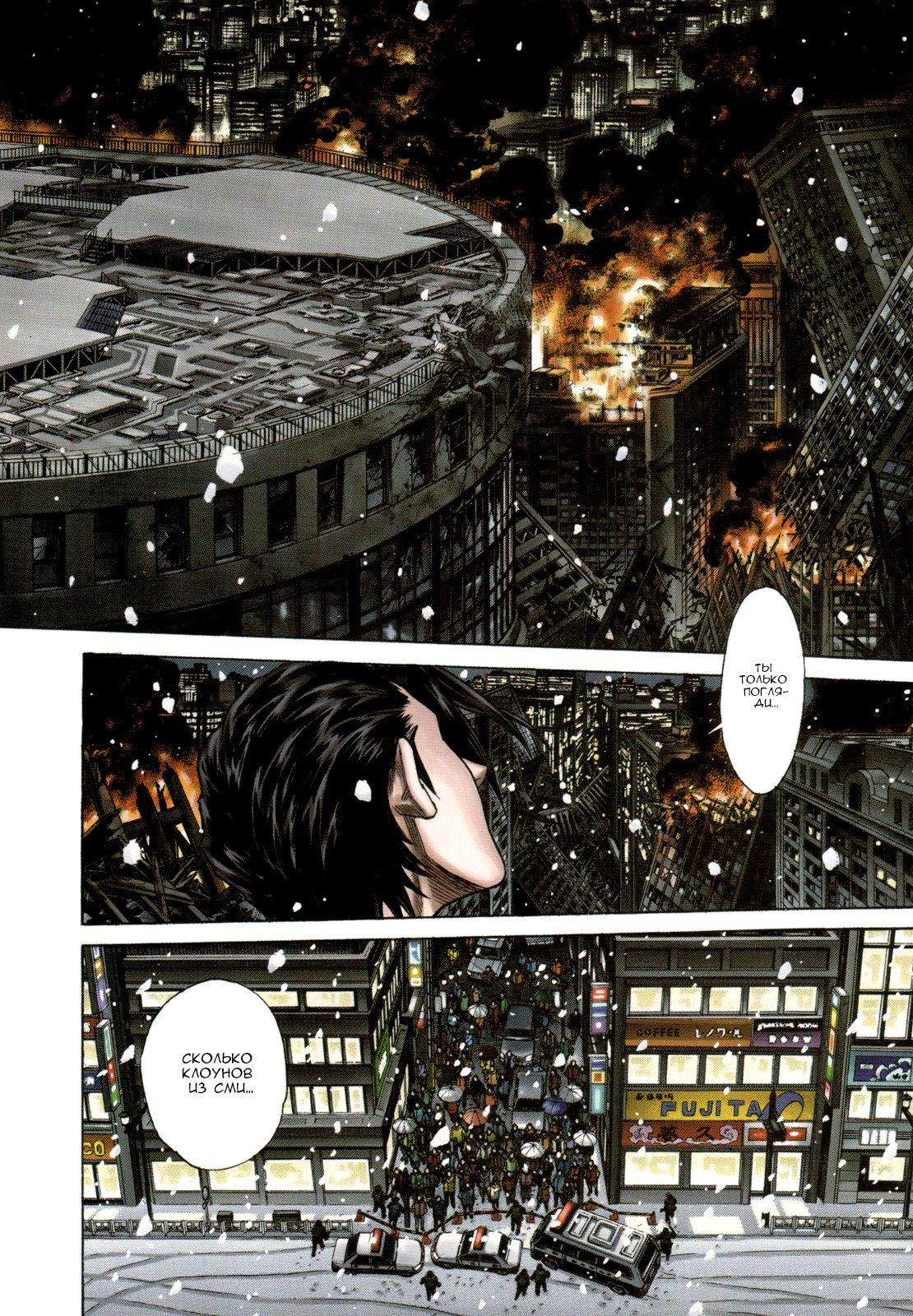 Манга Зетмен / Zetman  - Том 19 Глава 206 Страница 9