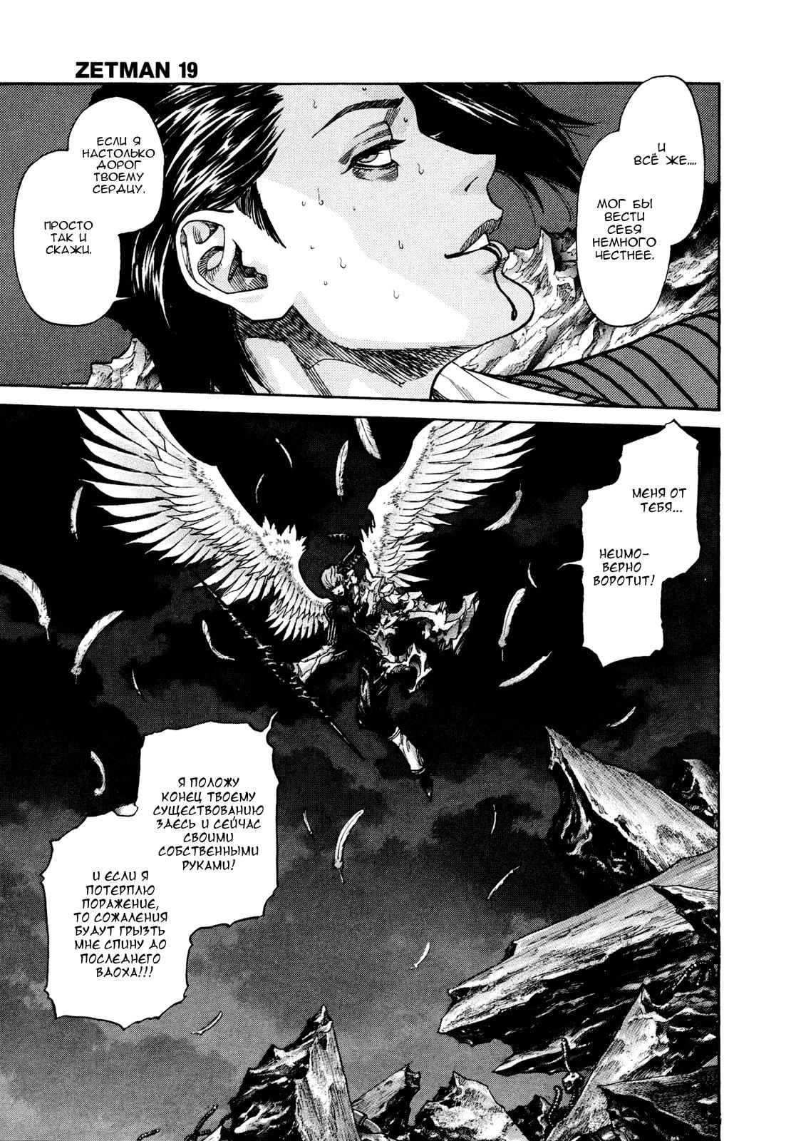 Манга Зетмен / Zetman  - Том 19 Глава 207 Страница 1
