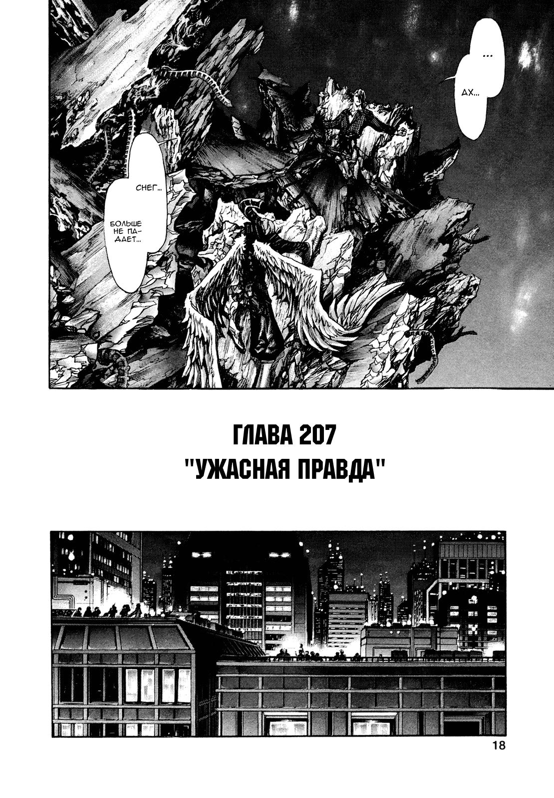 Манга Зетмен / Zetman  - Том 19 Глава 207 Страница 4