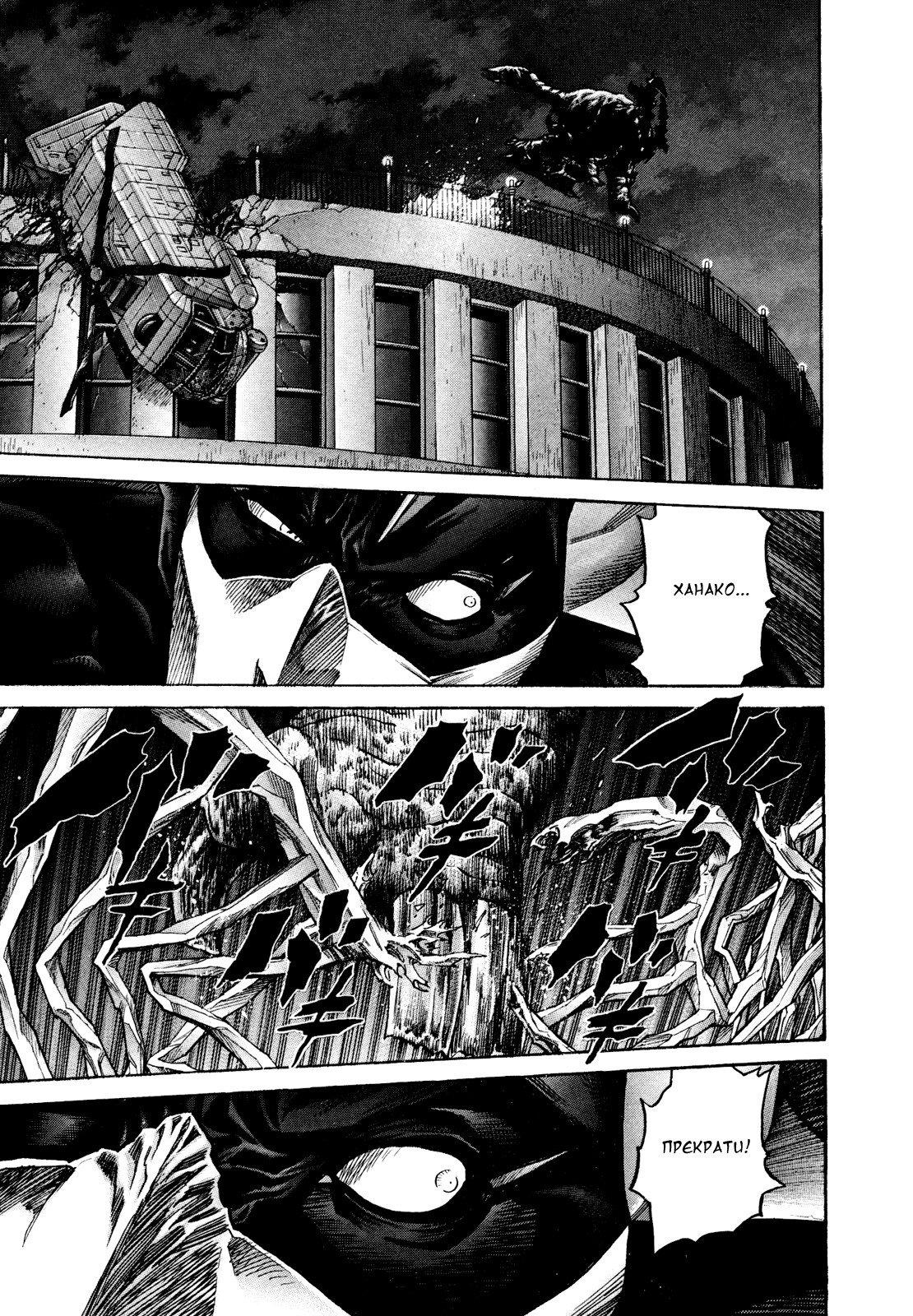 Манга Зетмен / Zetman  - Том 19 Глава 208 Страница 17