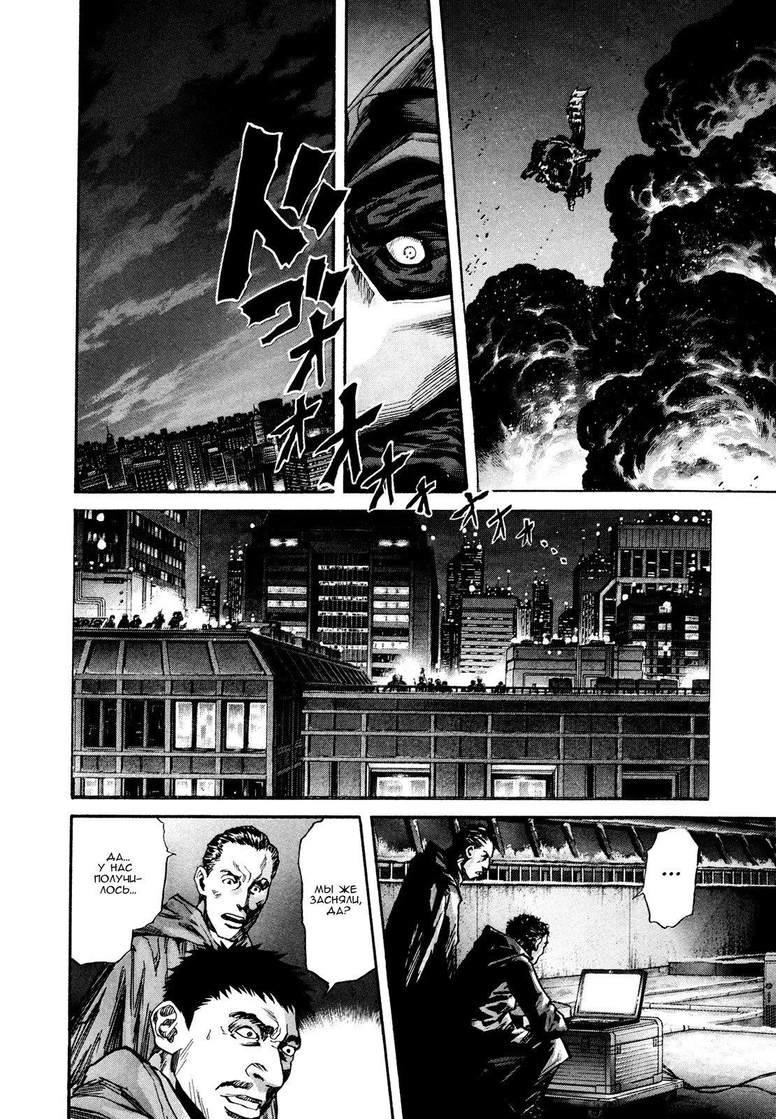 Манга Зетмен / Zetman  - Том 19 Глава 208 Страница 20