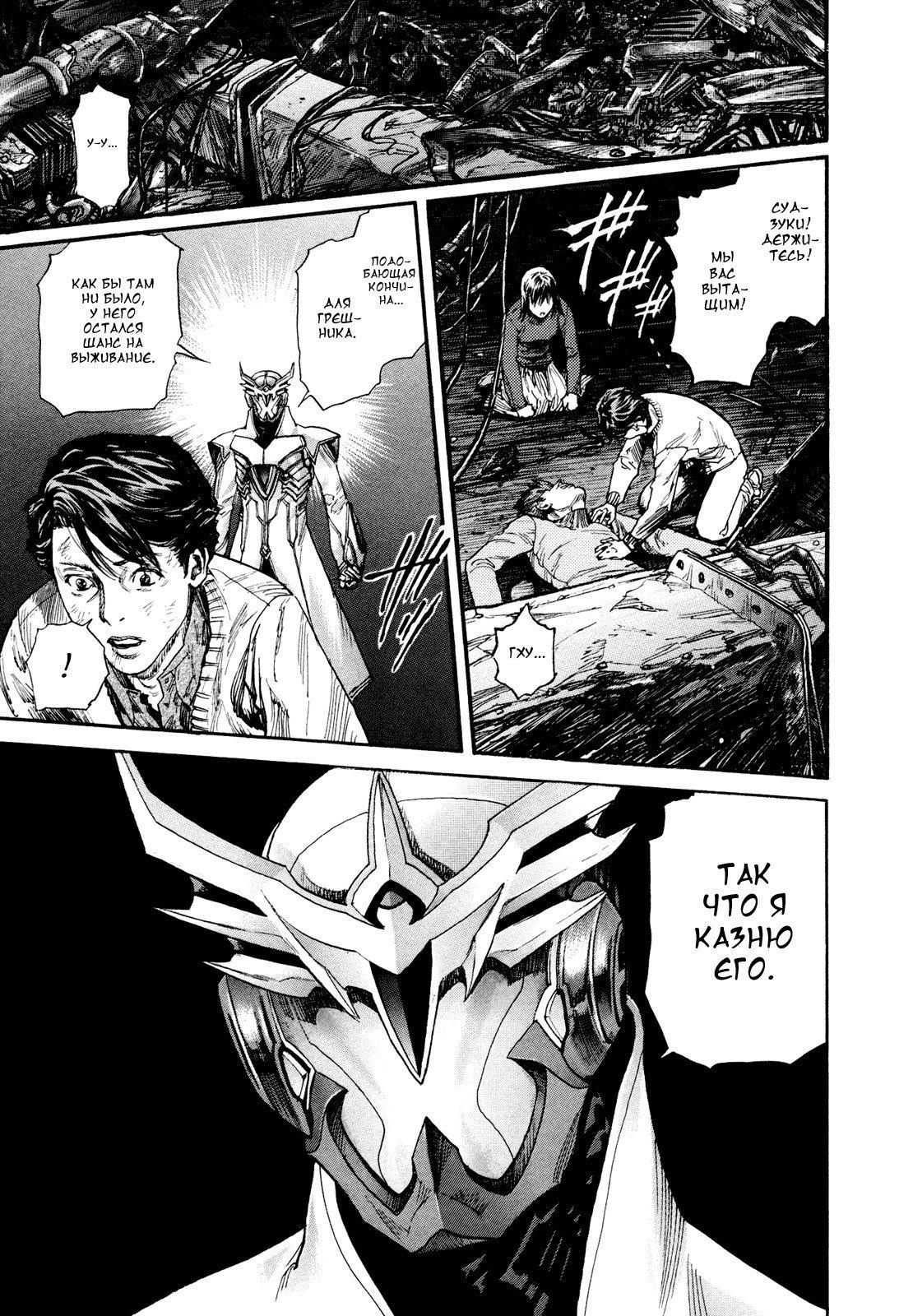 Манга Зетмен / Zetman  - Том 19 Глава 208 Страница 21