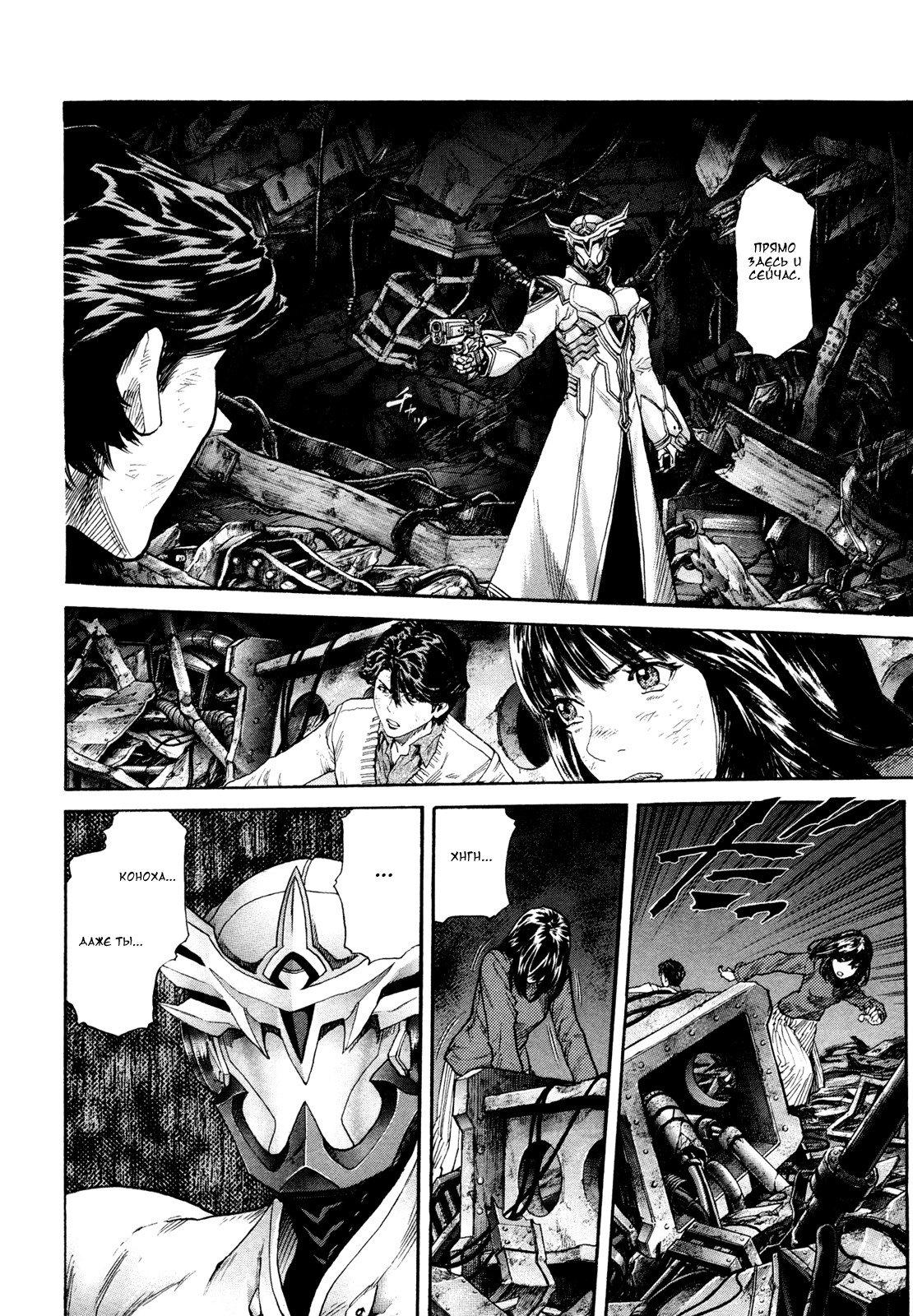 Манга Зетмен / Zetman  - Том 19 Глава 209 Страница 12
