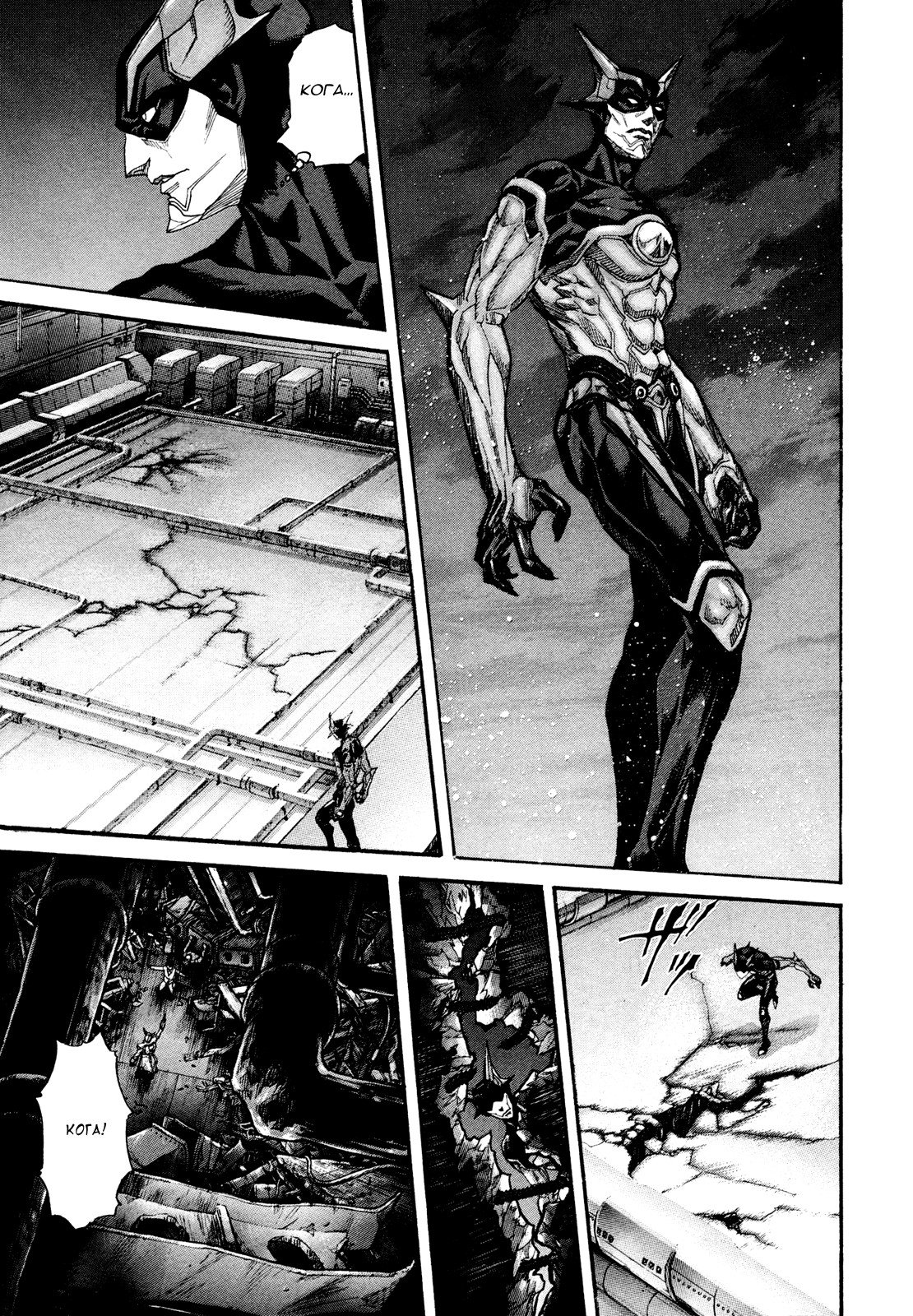 Манга Зетмен / Zetman  - Том 19 Глава 209 Страница 15