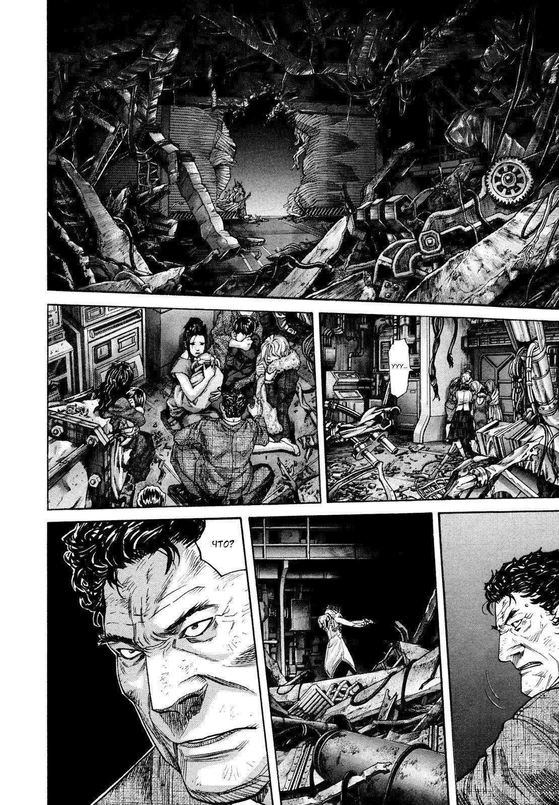 Манга Зетмен / Zetman  - Том 19 Глава 209 Страница 8