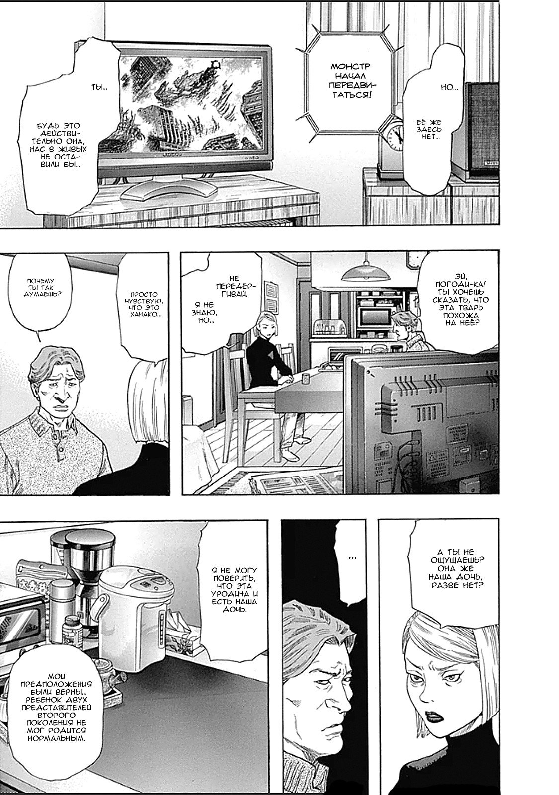 Манга Зетмен / Zetman  - Том 19 Глава 210 Страница 18
