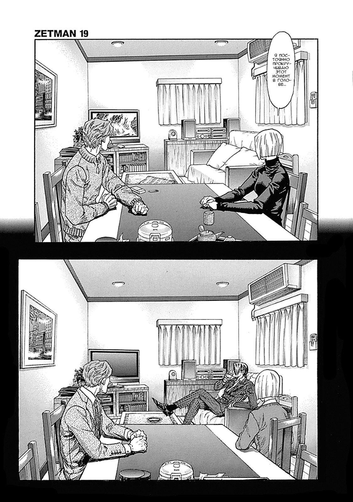 Манга Зетмен / Zetman  - Том 19 Глава 210 Страница 20