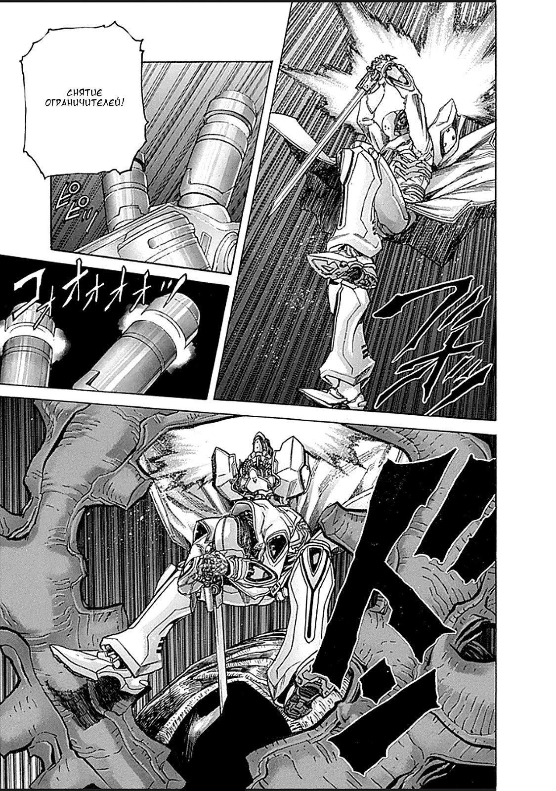 Манга Зетмен / Zetman  - Том 19 Глава 212 Страница 11