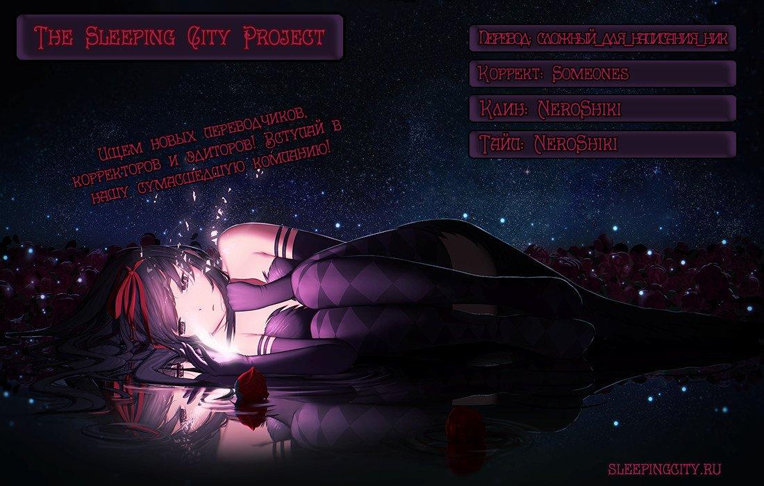 Манга Зетмен / Zetman  - Том 19 Глава 212 Страница 18