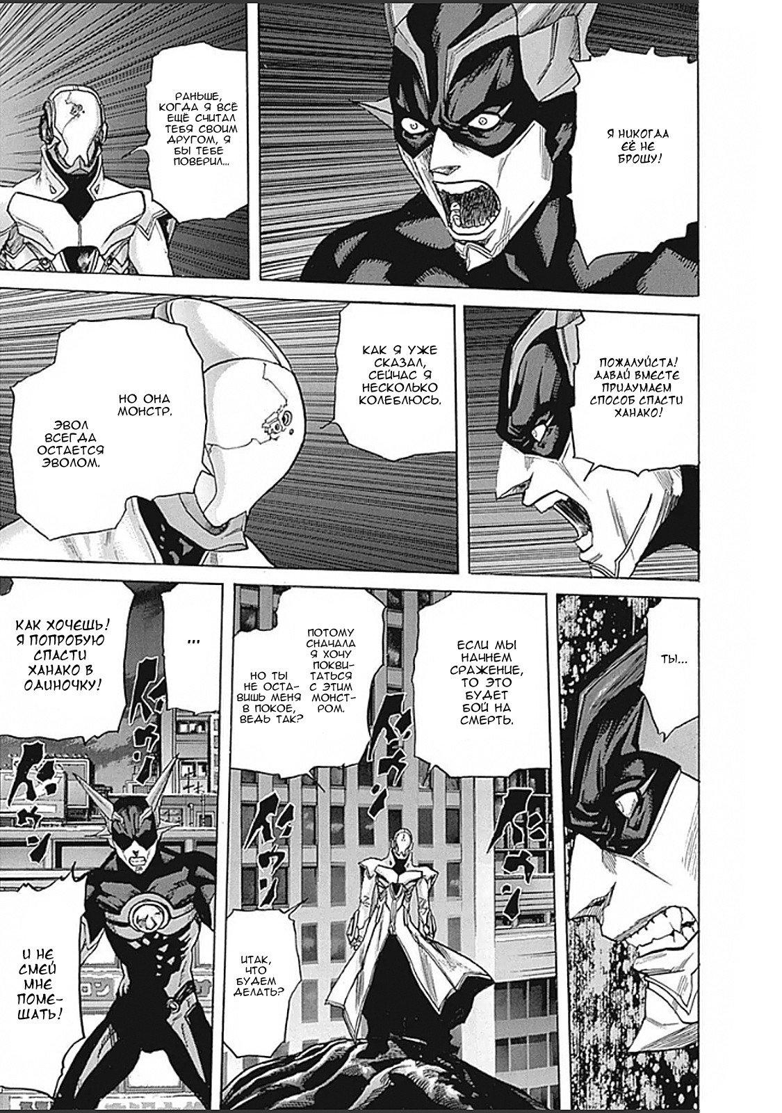 Манга Зетмен / Zetman  - Том 19 Глава 212 Страница 3