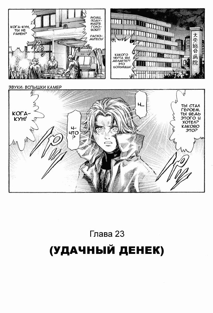 Манга Зетмен / Zetman  - Том 2 Глава 23 Страница 3