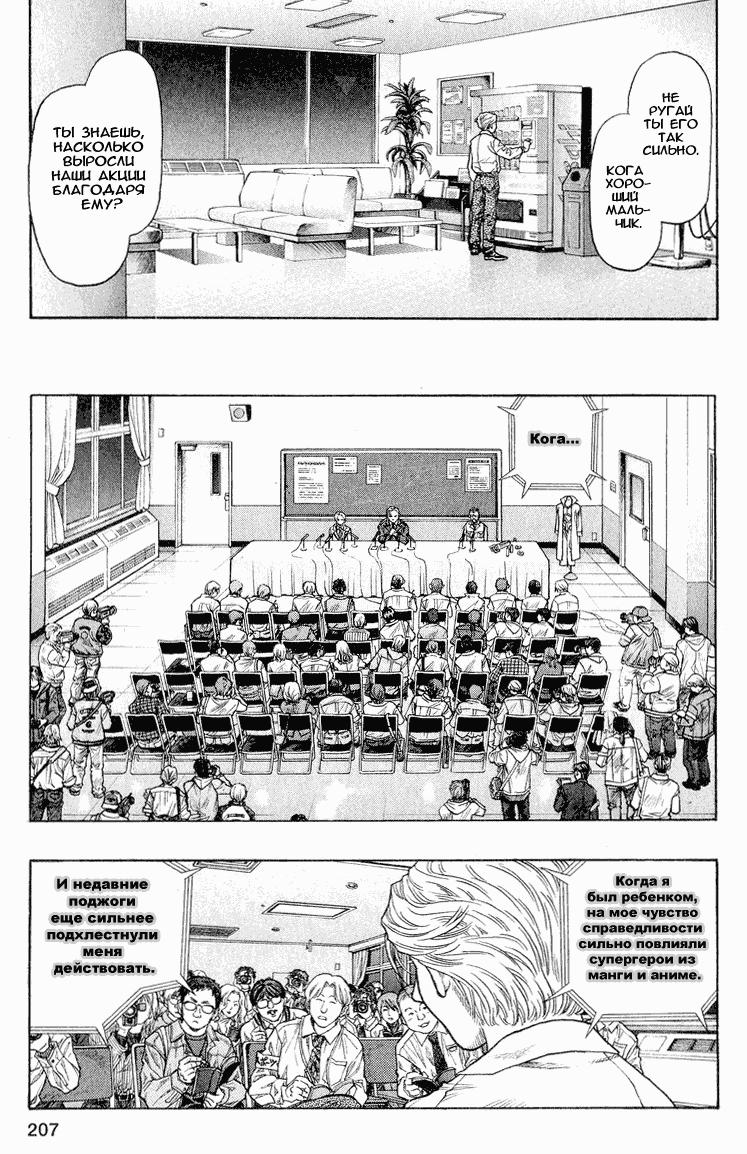 Манга Зетмен / Zetman  - Том 2 Глава 23 Страница 8
