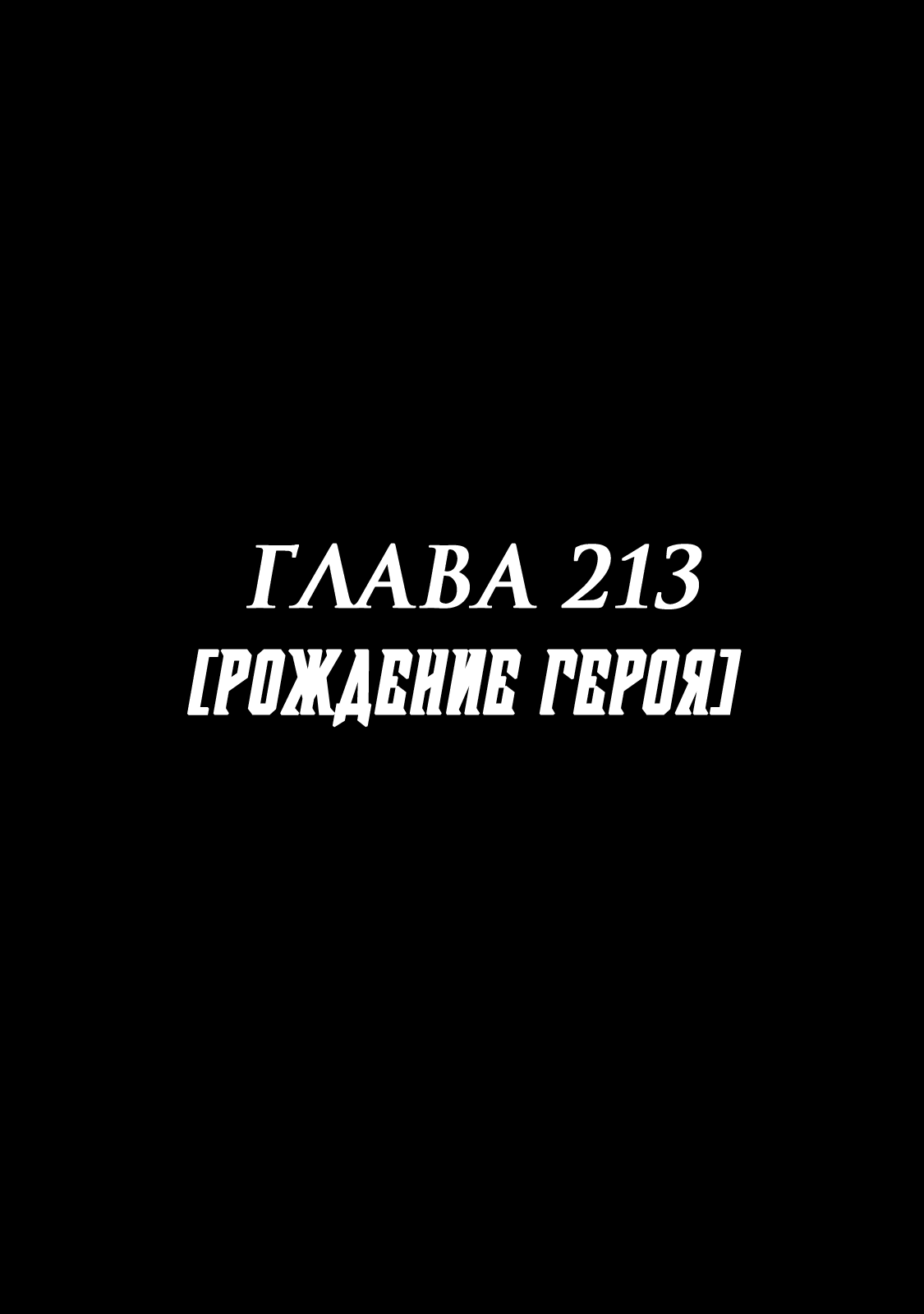 Манга Зетмен / Zetman  - Том 19 Глава 213 Страница 1
