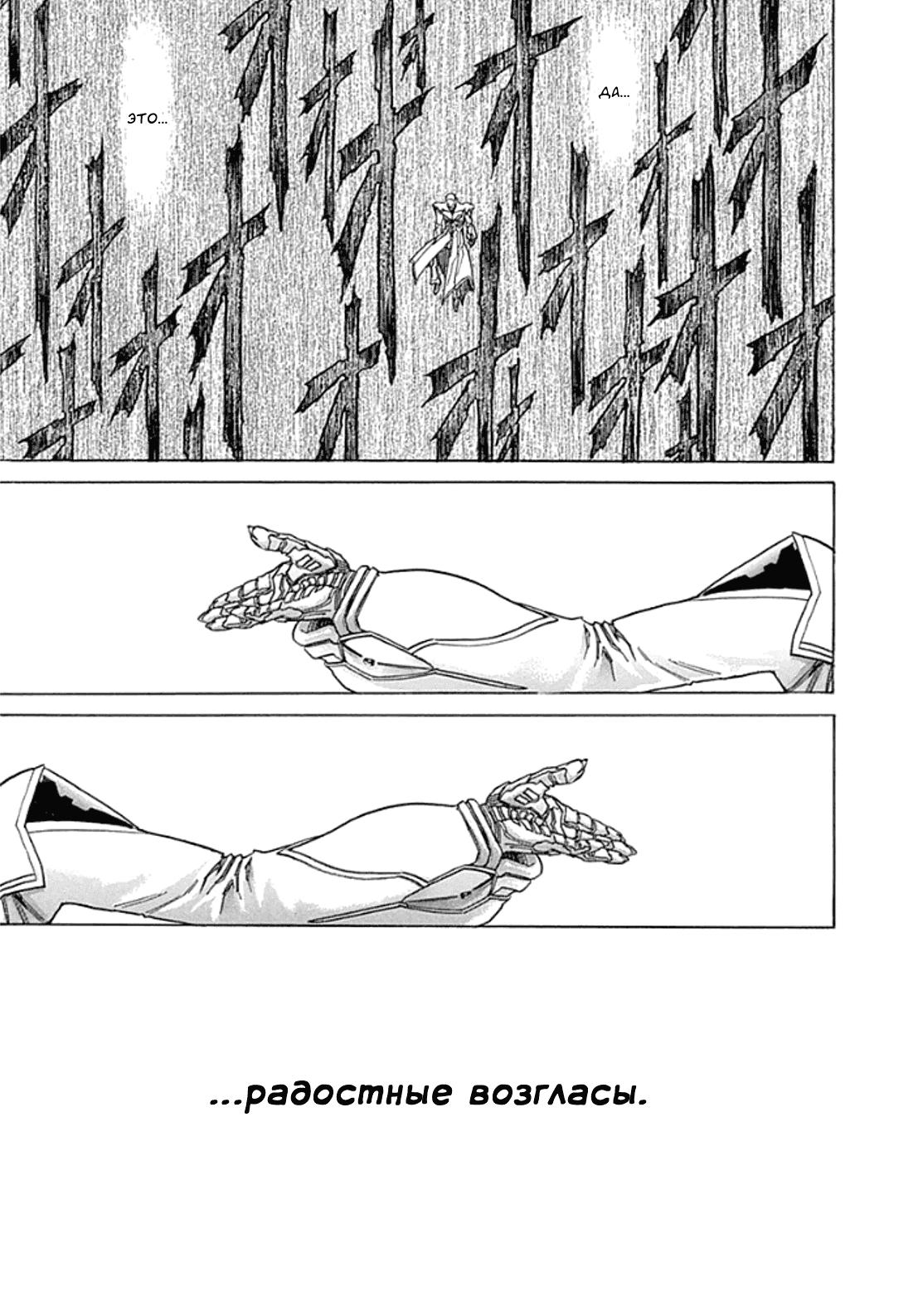 Манга Зетмен / Zetman  - Том 19 Глава 213 Страница 11