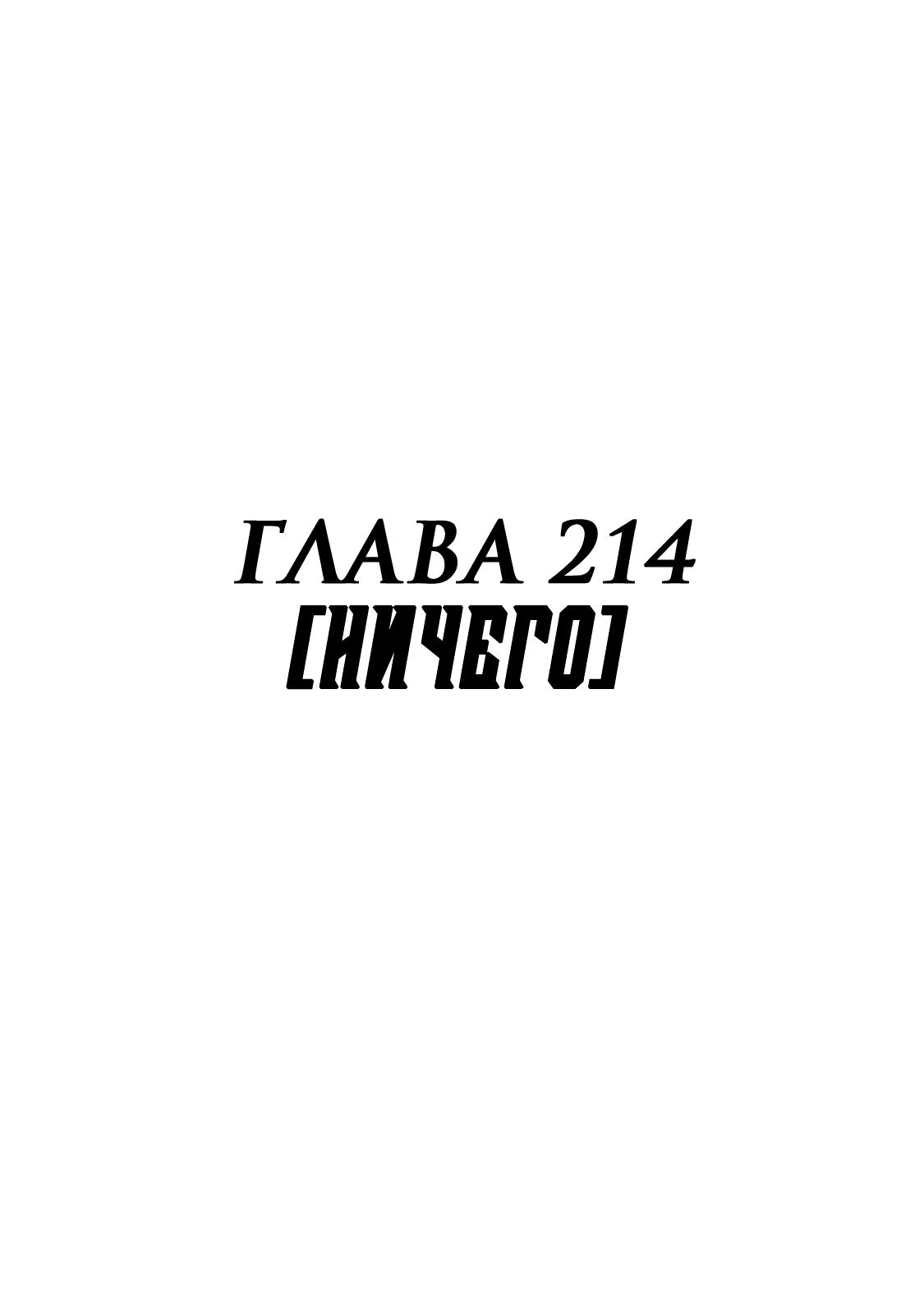 Манга Зетмен / Zetman  - Том 19 Глава 214 Страница 1