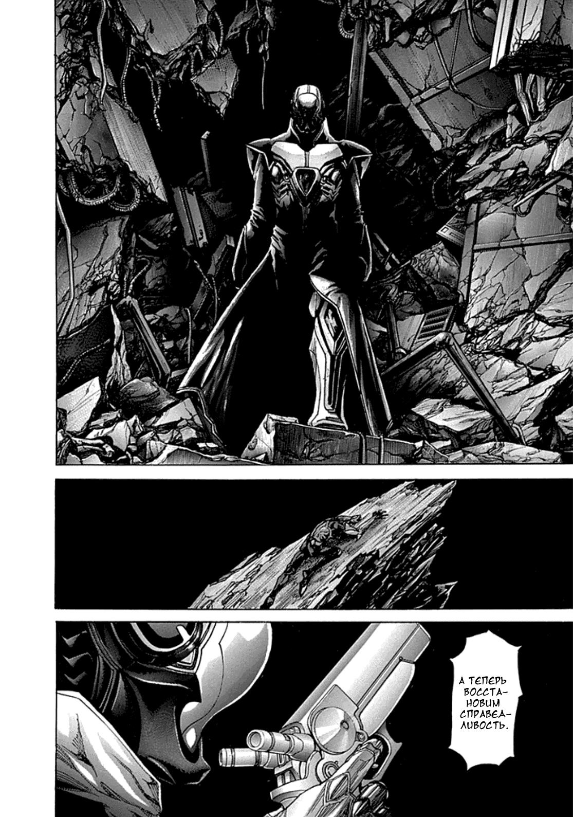 Манга Зетмен / Zetman  - Том 19 Глава 214 Страница 13