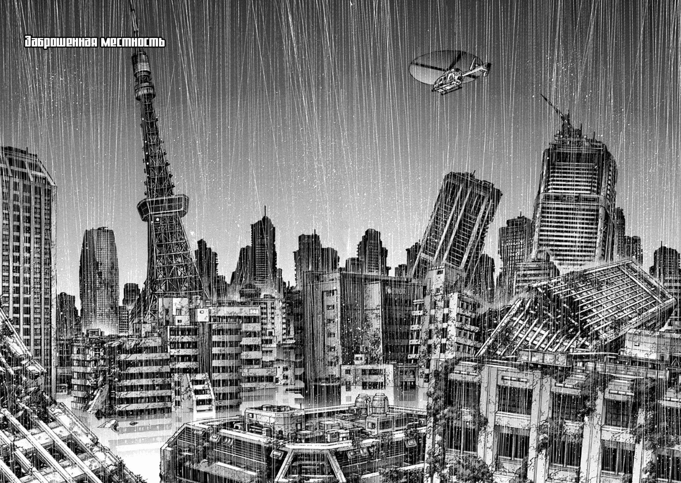 Манга Зетмен / Zetman  - Том 19 Глава 215 Страница 12