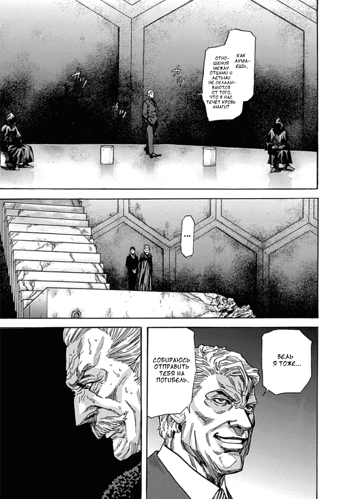 Манга Зетмен / Zetman  - Том 20 Глава 216 Страница 10