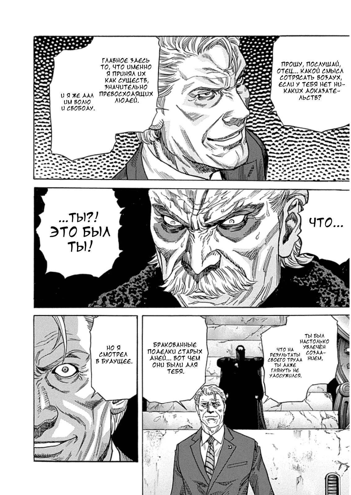 Манга Зетмен / Zetman  - Том 20 Глава 216 Страница 13