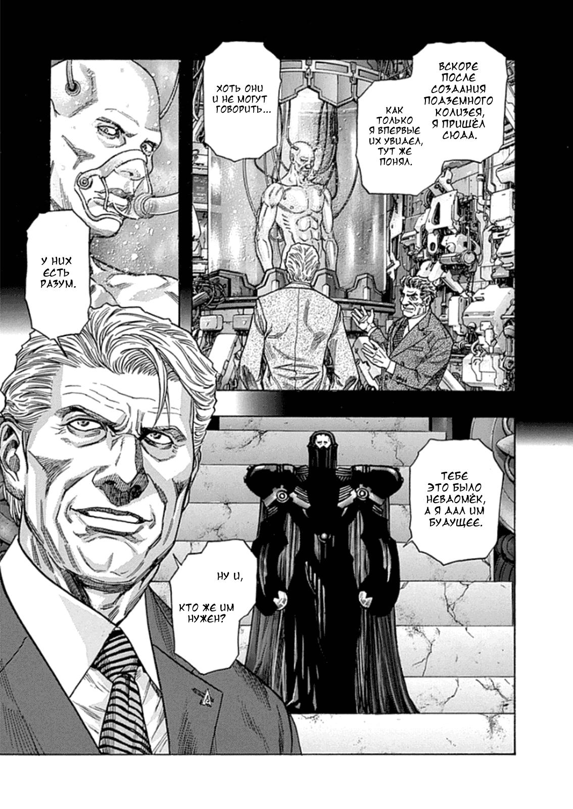 Манга Зетмен / Zetman  - Том 20 Глава 216 Страница 14