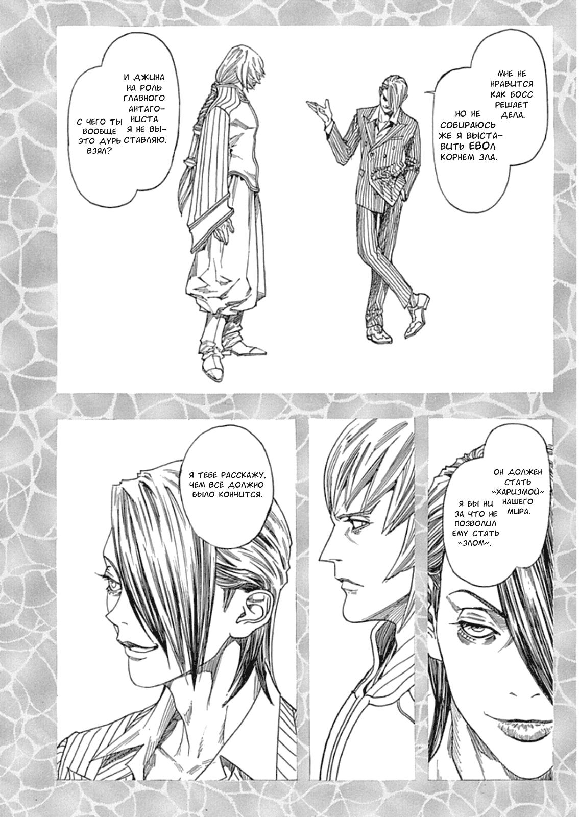 Манга Зетмен / Zetman  - Том 20 Глава 216 Страница 17