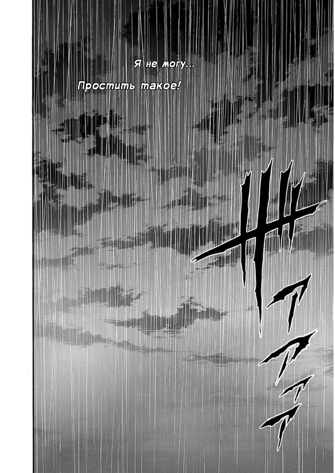 Манга Зетмен / Zetman  - Том 20 Глава 218 Страница 14
