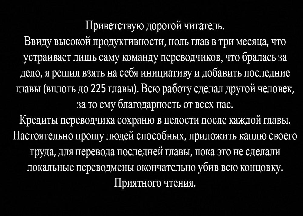 Манга Зетмен / Zetman  - Том 20 Глава 219 Страница 1
