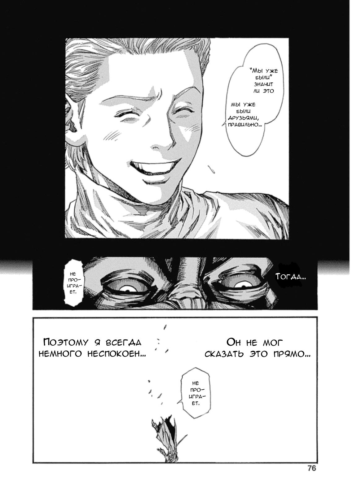 Манга Зетмен / Zetman  - Том 20 Глава 219 Страница 19