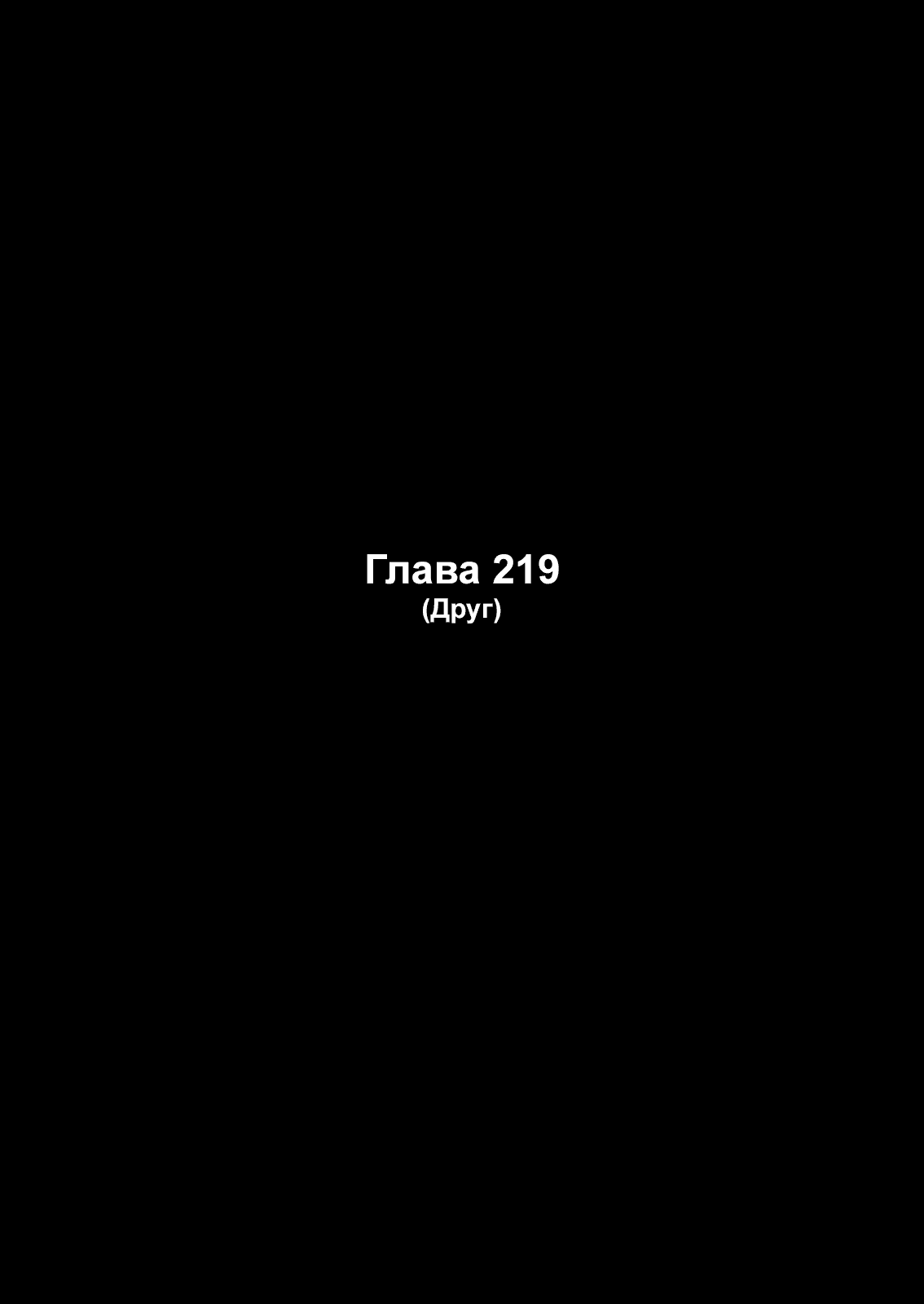 Манга Зетмен / Zetman  - Том 20 Глава 219 Страница 2
