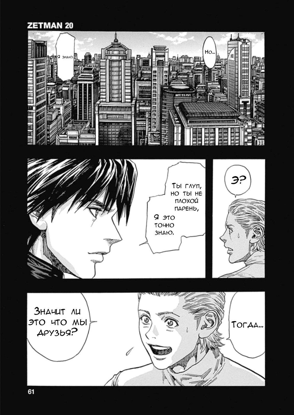 Манга Зетмен / Zetman  - Том 20 Глава 219 Страница 4