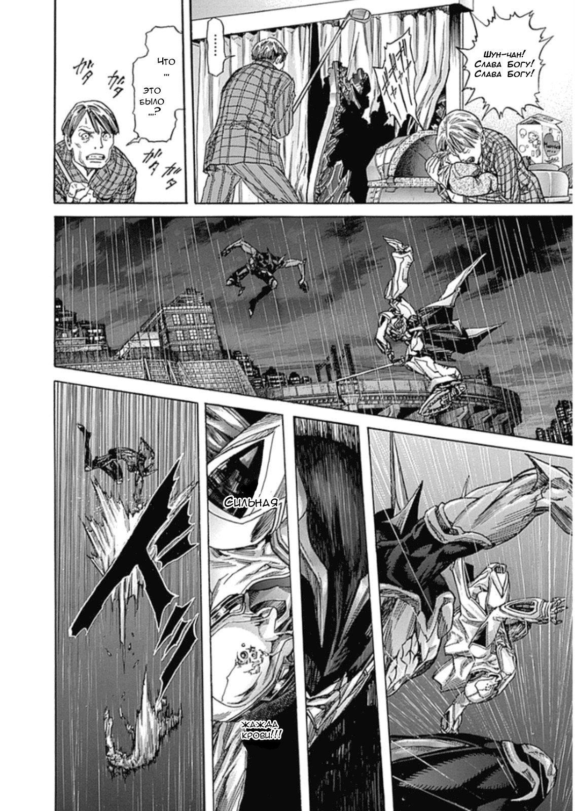 Манга Зетмен / Zetman  - Том 20 Глава 219 Страница 9