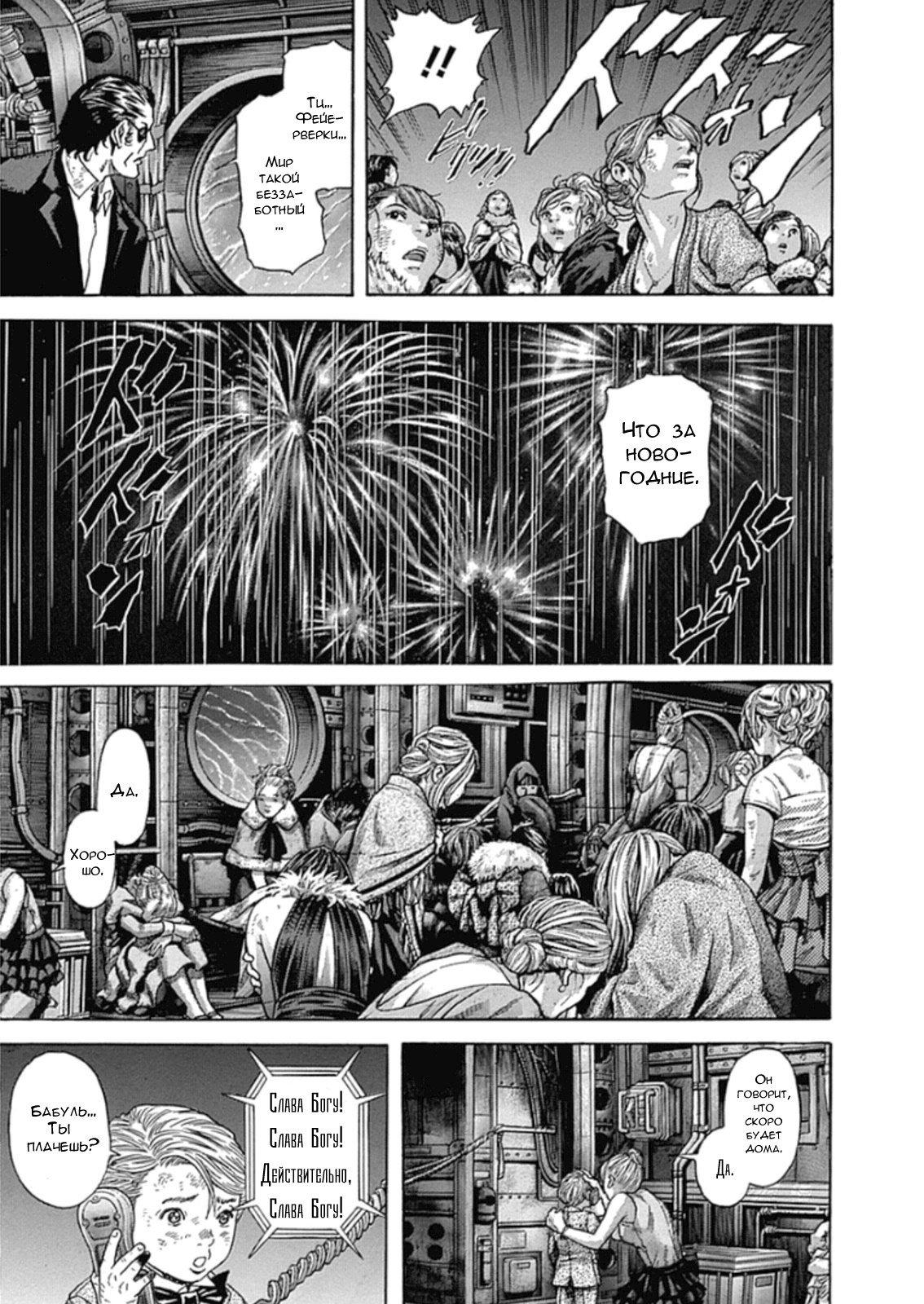Манга Зетмен / Zetman  - Том 20 Глава 221 Страница 12