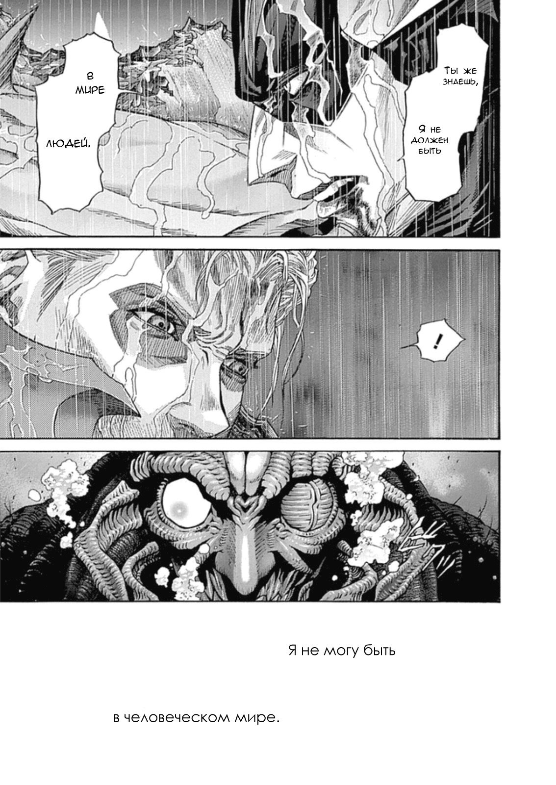 Манга Зетмен / Zetman  - Том 20 Глава 221 Страница 18