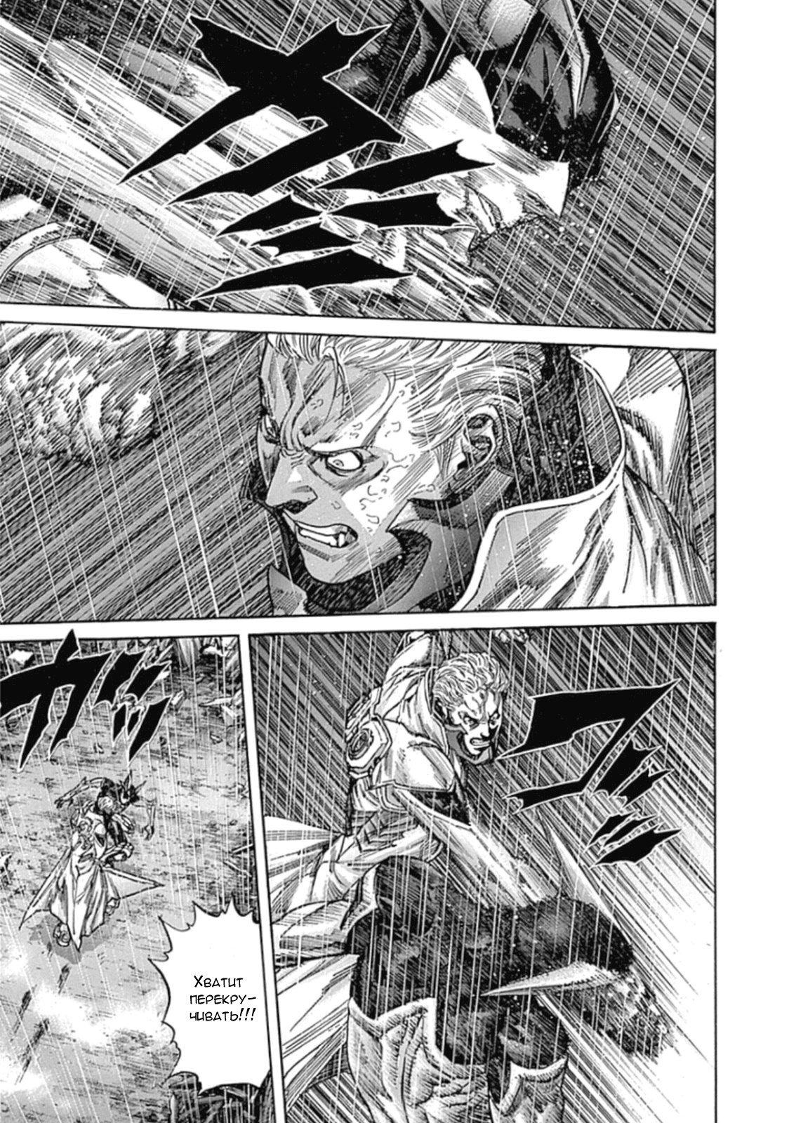 Манга Зетмен / Zetman  - Том 20 Глава 221 Страница 2