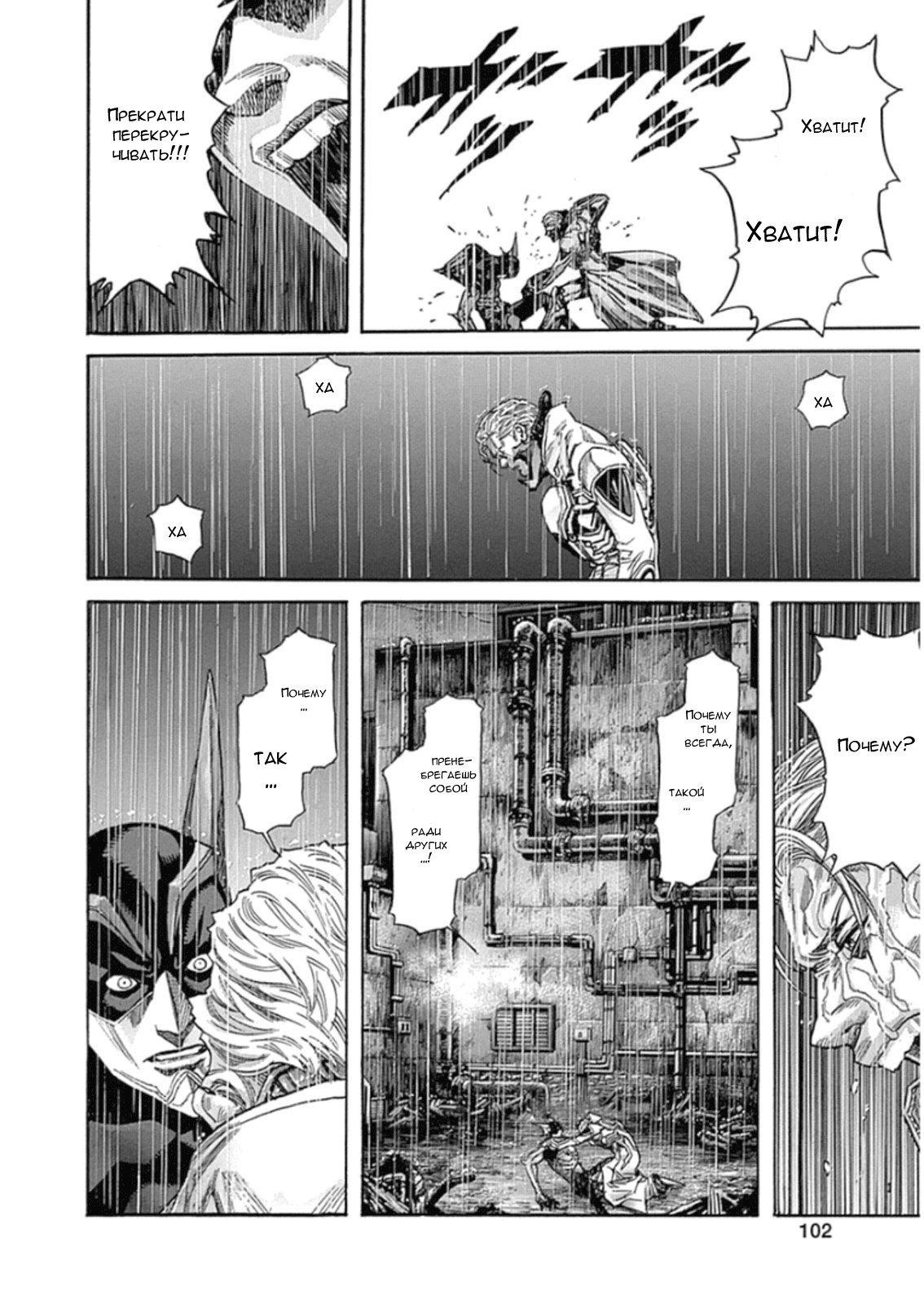 Манга Зетмен / Zetman  - Том 20 Глава 221 Страница 3
