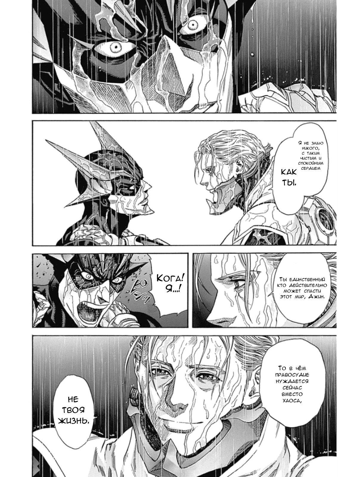 Манга Зетмен / Zetman  - Том 20 Глава 221 Страница 5