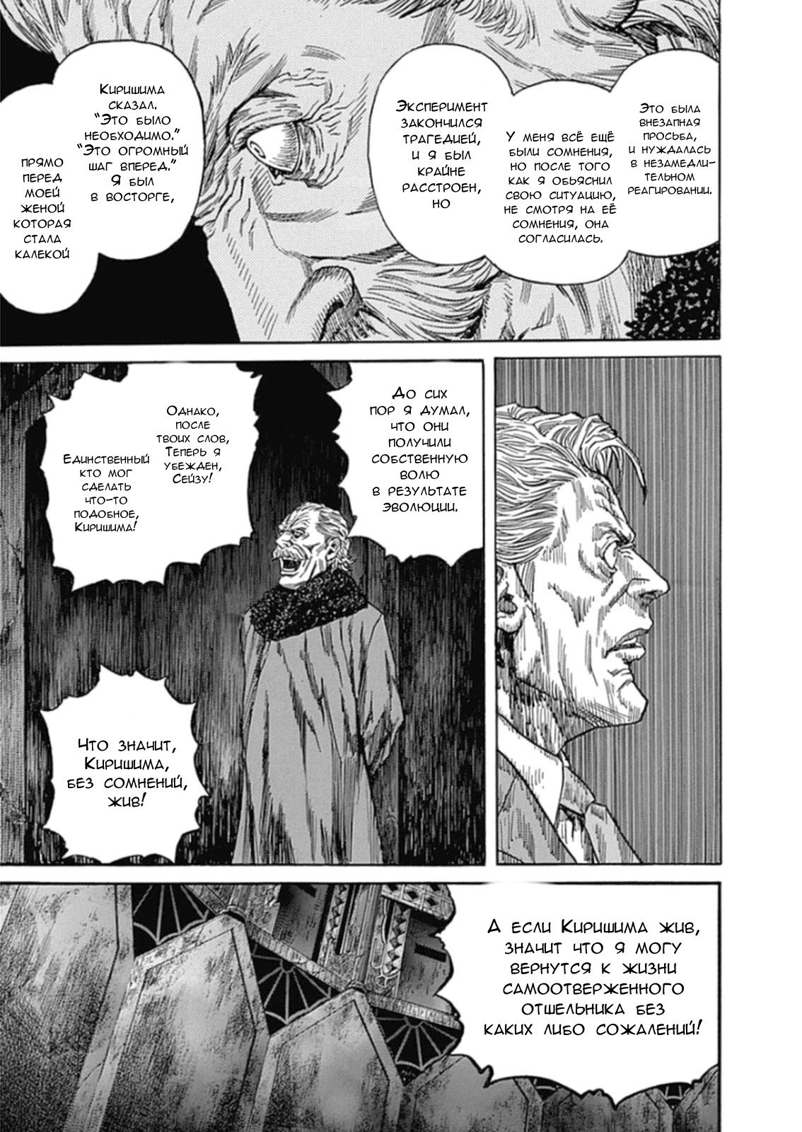 Манга Зетмен / Zetman  - Том 20 Глава 222 Страница 10