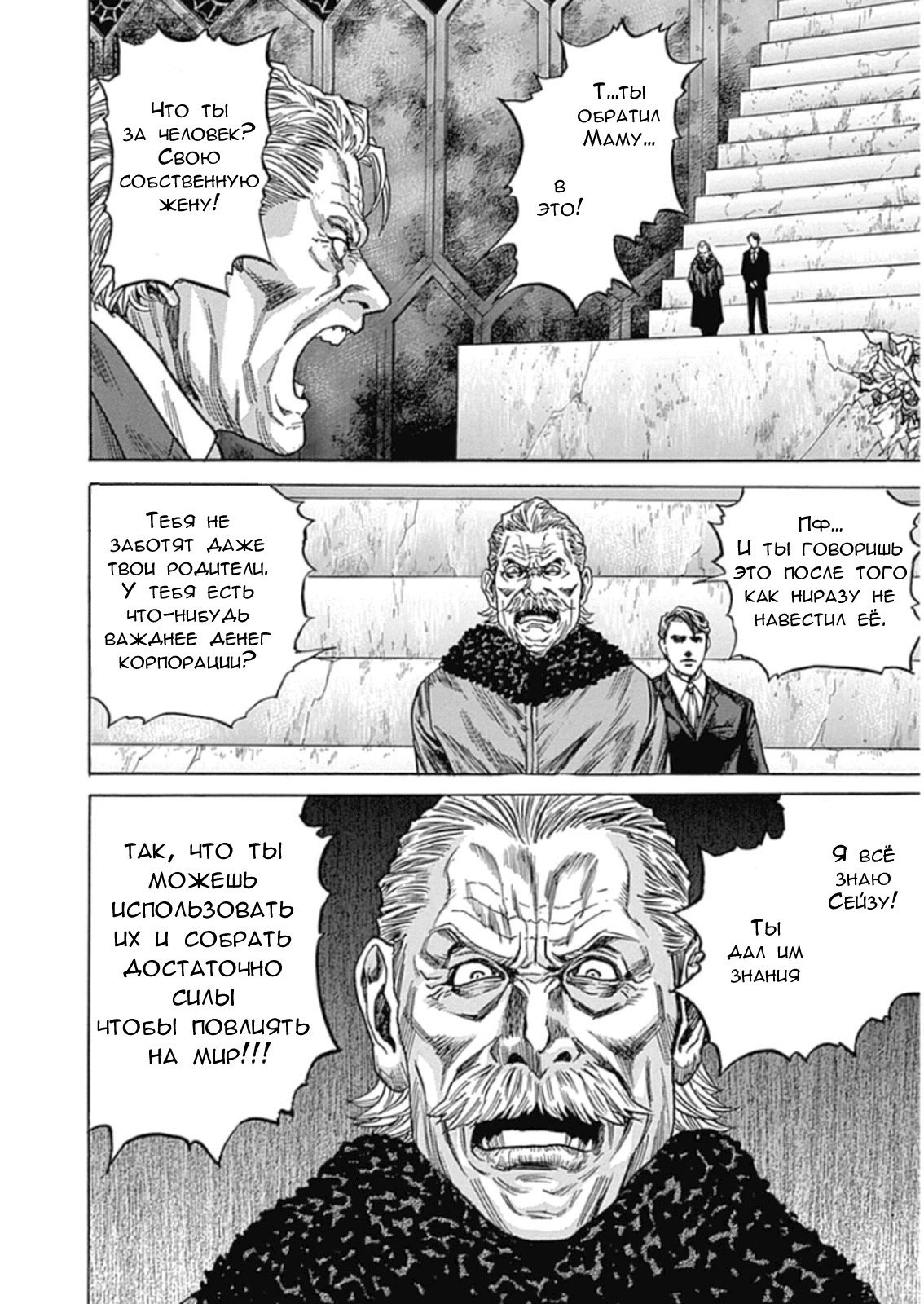 Манга Зетмен / Zetman  - Том 20 Глава 222 Страница 11