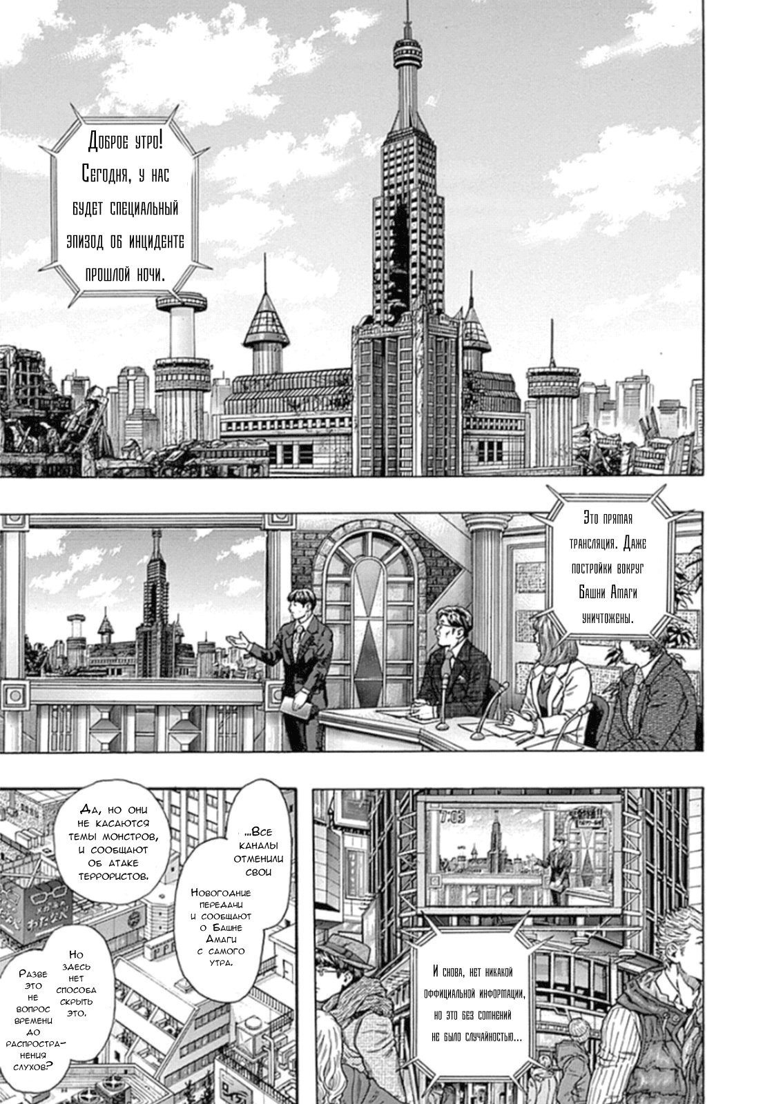 Манга Зетмен / Zetman  - Том 20 Глава 222 Страница 16