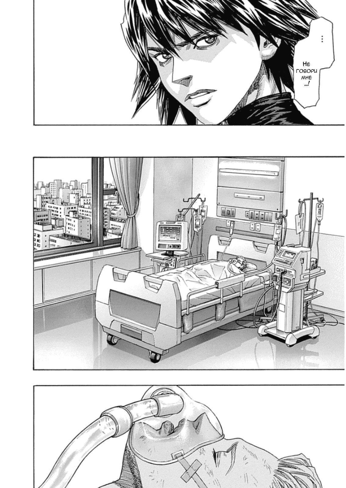 Манга Зетмен / Zetman  - Том 20 Глава 222 Страница 21