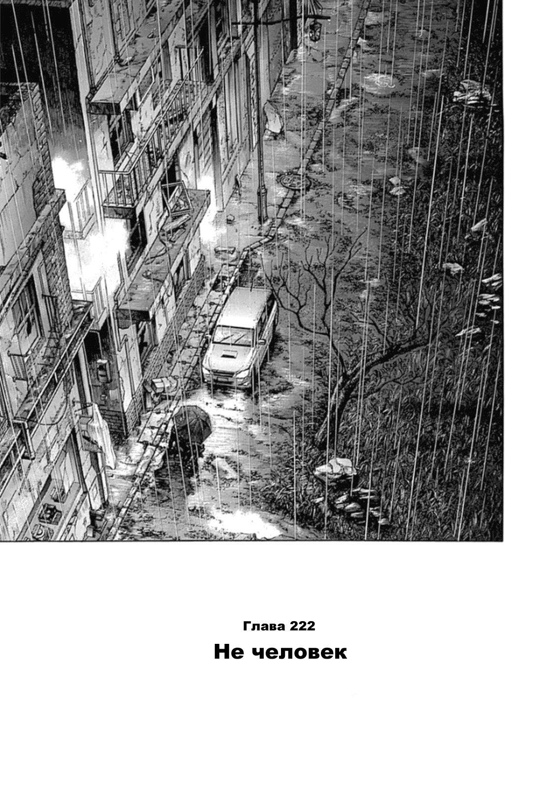 Манга Зетмен / Zetman  - Том 20 Глава 222 Страница 3
