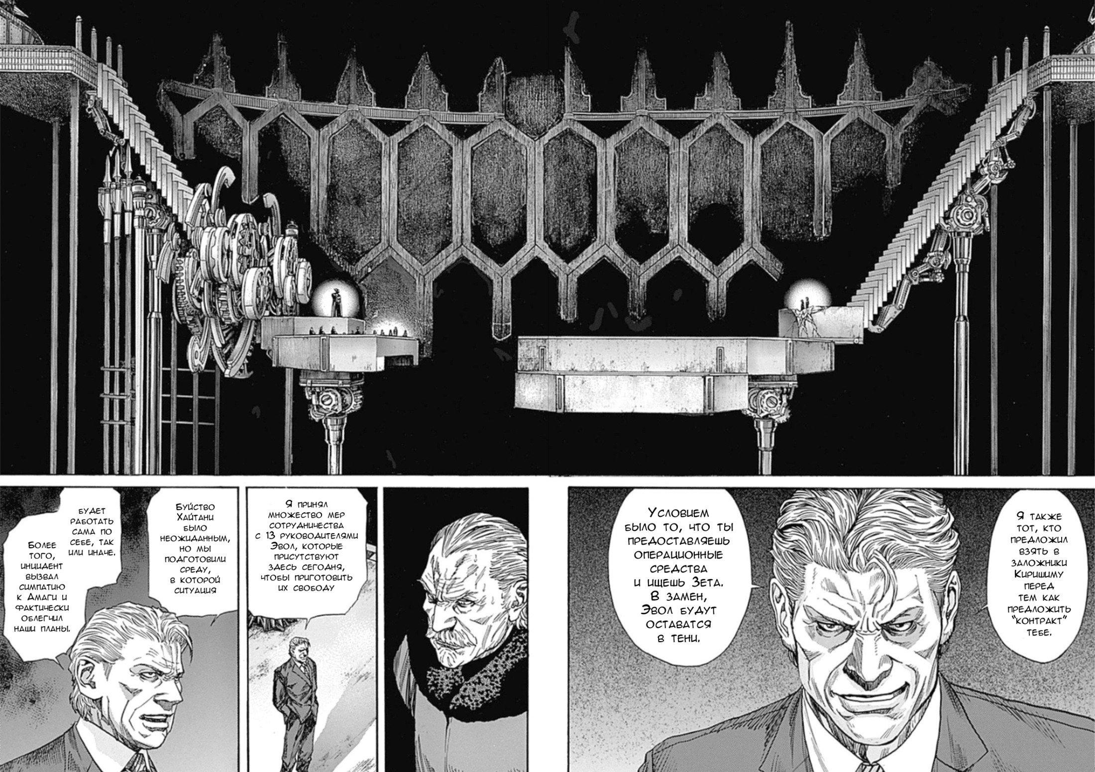 Манга Зетмен / Zetman  - Том 20 Глава 222 Страница 4