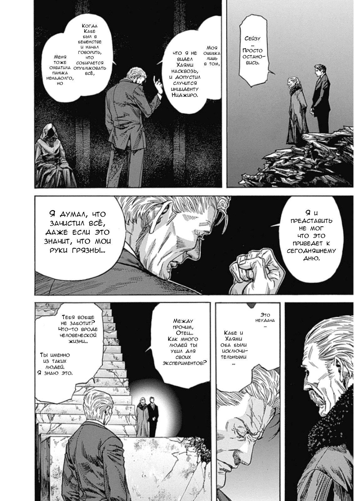 Манга Зетмен / Zetman  - Том 20 Глава 222 Страница 7