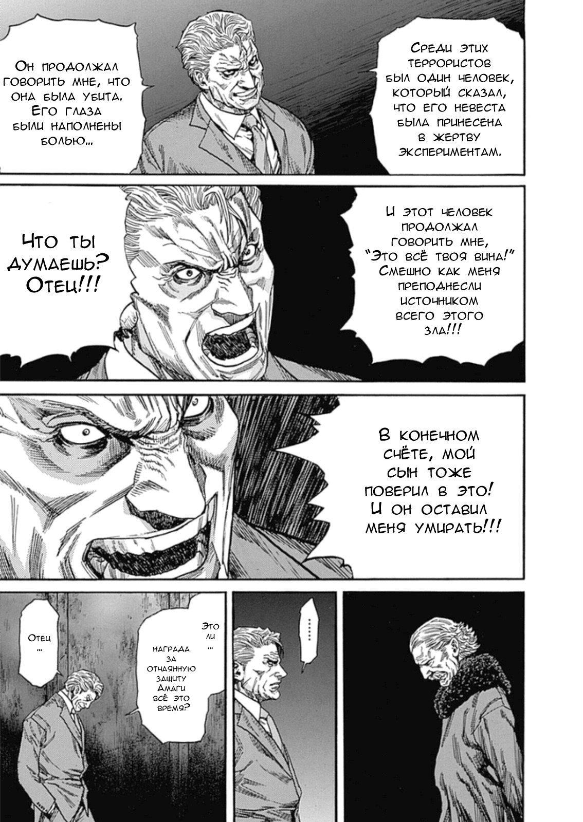 Манга Зетмен / Zetman  - Том 20 Глава 222 Страница 8