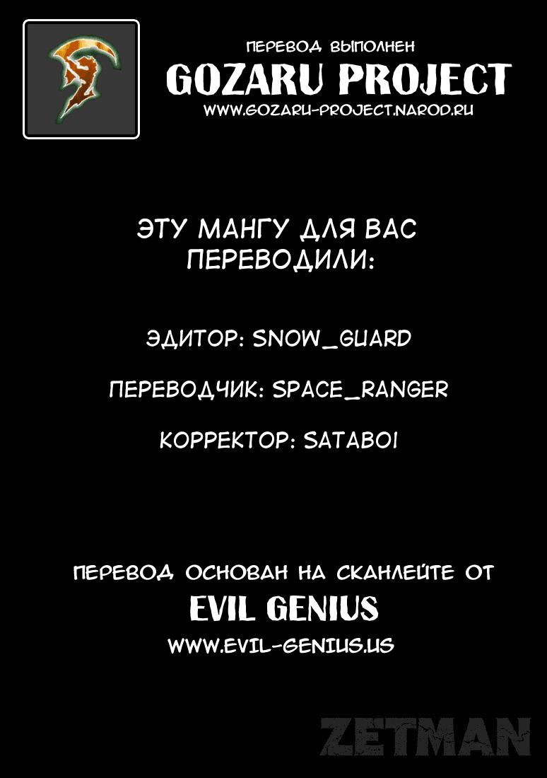 Манга Зетмен / Zetman  - Том 2 Глава 24 Страница 1
