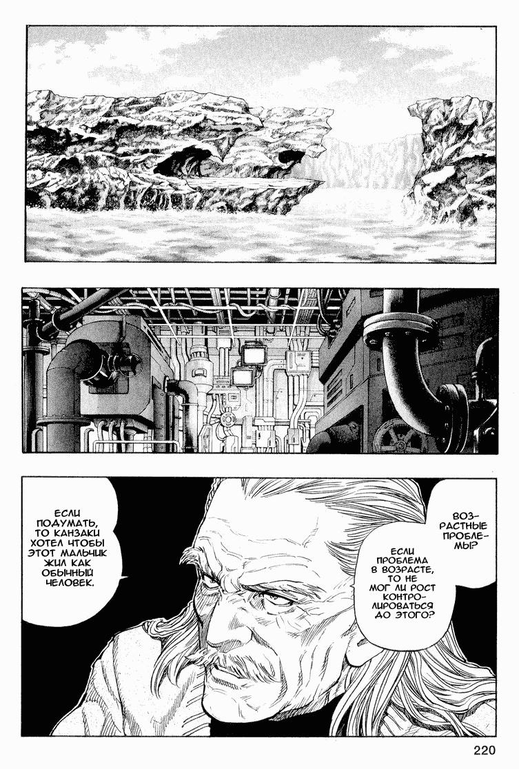 Манга Зетмен / Zetman  - Том 2 Глава 24 Страница 9