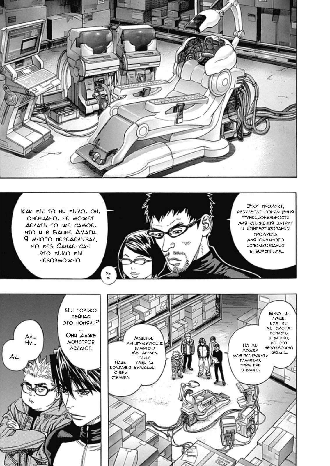 Манга Зетмен / Zetman  - Том 20 Глава 223 Страница 11
