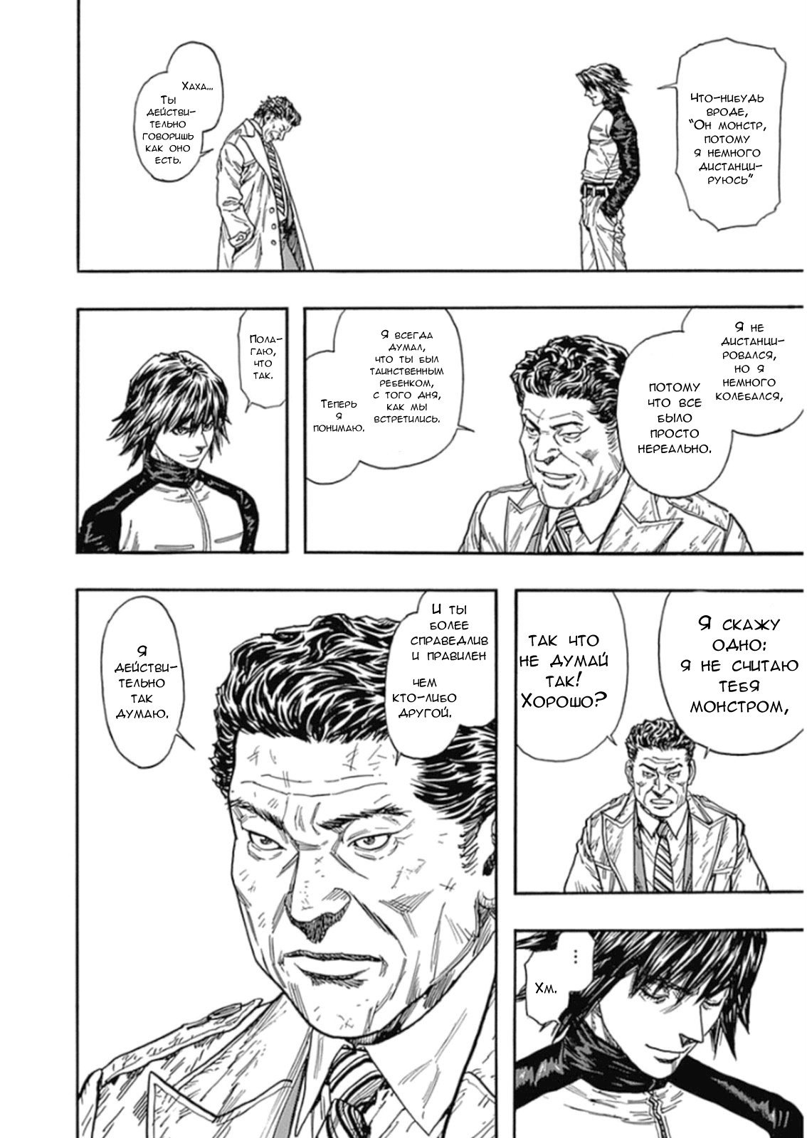 Манга Зетмен / Zetman  - Том 20 Глава 223 Страница 2