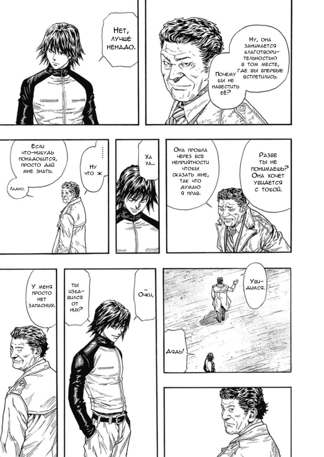 Манга Зетмен / Zetman  - Том 20 Глава 223 Страница 5